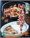 やまがた いも煮カレー220g×5個セット【レトルトカレー】...
