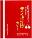 山形 さくらんぼカレー200g (箱入)【レトルトカレー】【全国こだわりご当地カレー】