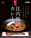 秋田味商 比内地鶏カレー中辛口200g (箱入)【レトルトカレー】【ご当地カレー】
