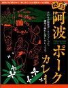 ★30個セット★徳島県産阿波ポークカレー200g×30個セット【レトルトカレー】【ご当地カレー】