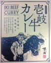 食品 - 【5箱セット】壱岐牛カレー×5箱セット【レトルトカレー】【ご当地カレー】