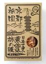【訳ありセール中】京都祇園味幸日本一辛い黄金一味柿の種120g