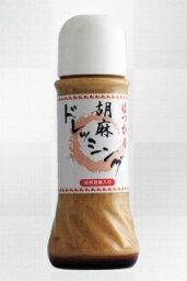 (2本セット)松本醤油商店はつかり胡麻ドレッシング280ml×2本セット【全国こだわりご当地グルメ】