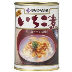 ★12缶セット★味の加久の屋元祖いちご煮415g×12缶セット(4号缶)【送料無料】
