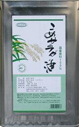 小川食品こめサラダ油(こめ油)16.5k(一斗缶)