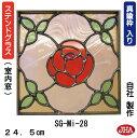 【新築&リフォームに内装用:飾り窓】(外枠は真鍮で丈夫に組立てた本ステンド)豪華なバラ柄と四隅の葉で、元気がでる1枚。(幅)24.5×(高)24.5センチ。【デザインガラス】 ステンドグラス(ミニ) SG-Mi-28(F) 245×245【小窓用】