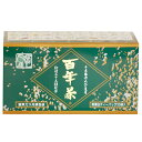 百年茶 緑箱 7.7g×30包 (漢方 自然草 五味調和 ブレンド)