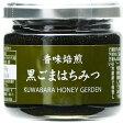 香味焙煎 黒ごまはちみつ 145g【黒ゴマ蜂蜜 ハチミツ くろごま】