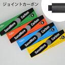 IBI 光線治療器 サナモア用ジョイント カーボン 1箱【s...