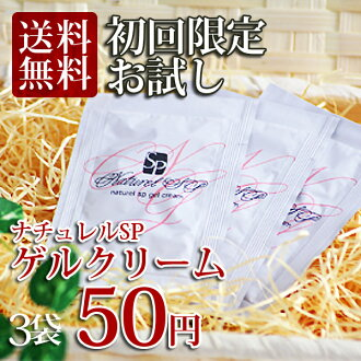 One person one time in one set only, 50 Yen try Naturel SP gel trial sample (5 g × 3) fs3gm