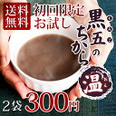 Kurogo_trial_01