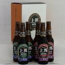 上馬ビール330ml飲みくらべ6本セット【有機農産物加工酒類】へレス3本・デュンケル3本 麦芽100%