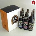 ☆父の日スペシャル☆ ビールセット 上馬BEER 330ml BHD6本セットボック・ヘレス・ドゥンケル3種各2本