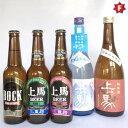 【送料無料】無添加 上げ馬 地酒・地ビー...