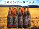飲み比べ地ビールセット【送料無料】 上馬BEER 330ml ヘレス・ドゥンケル2種類8本 【地酒 三重/ビール/ご自宅用/クラフトビール/飲み比べセット/地麦酒/オーガニックビール/ビア/送料込み】