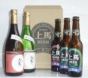 【送料無料】無添加 上馬 地酒・地ビールセット ビール オー...