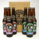 上馬ビール 330ml 飲み比べ6本ビールセットご自宅用【有...