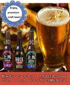 【有機農産物加工酒類】飲み比べ ビールセット 上馬BEER 330ml ボック・ヘレス・ドゥンケル3種6本セット 【包装・送料無料】 ビール オーガニック麦芽 プレゼント クラフトビール ギフト ご当地ビール 飲み比べセット present