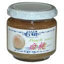 ジャム工房 白根の『白桃ジャム』150g【通常宅急便】無添加。素材の自然な味と香りをそのまま生かした手作りジャムです。【浅間白桃使用・氷砂糖使用・王道はヨーグルトとともに・ヨーグルトドリンクにしても・炭酸水と合わせて桃ソーダ・自然が織りなす本物の甘さ】