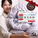 ベッドにお薦め!落ちにくい 羽毛布団 選べるおまけ付 シングル SL 150×210 ベッド専用 ベッドに最適 独自キルト フランス産 ホワイトダックダウン85% DP380 詰め物1.15kg 自社工場製 ギフト【バーバリーS】