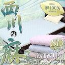 【ひんやりマット】麻 敷きパッド セミダブルサイズ 西川製 ...