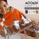 ムーミン フランネルプリント ひざ掛け MOOMIN 100...