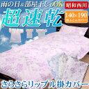 昭和西川 リップル生地使用で、爽やかな肌掛布団カバー 肌ふとんカバー 掛け布団カバー 140×190cm 洗濯後シワになりにくいのでお手入れラクラク 全開ファスナーで布団の出し入れ簡単