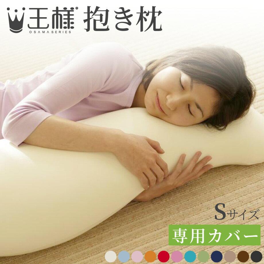 【まくらカバー】王様の抱き枕 Sサイズ(20×100cm)専用カバー 抱きしめて眠りにつきたい。|ピローケース ピロケース 枕カバー マクラカバー ピローカバー 寝具 ケース カバー マクラ まくら じぶんまくら 母の日 だきまくら 抱きまくら インテリア 雑貨 癒しグッズ