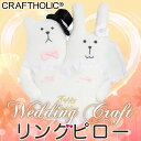 CRAFTHOLIC クラフトホリック リングピロー Wedding CRAFT ウェディングクラフト 結婚指輪置き 結婚祝い ACCENT アクセント 抱きぐるみ ぬいぐるみ ふかふか 可愛い カワイイ うさぎ くま ラッピング可能