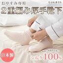 シルクくつ下 2重編み厚手靴下 内側シルクパイル じぶんまくら おやすみ専用 レディース 22