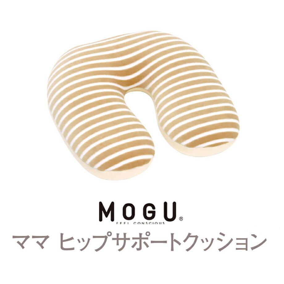 MOGUママヒップサポートクッション本体|ビーズクッション可愛いクッション癒しグッズかわいいリラック