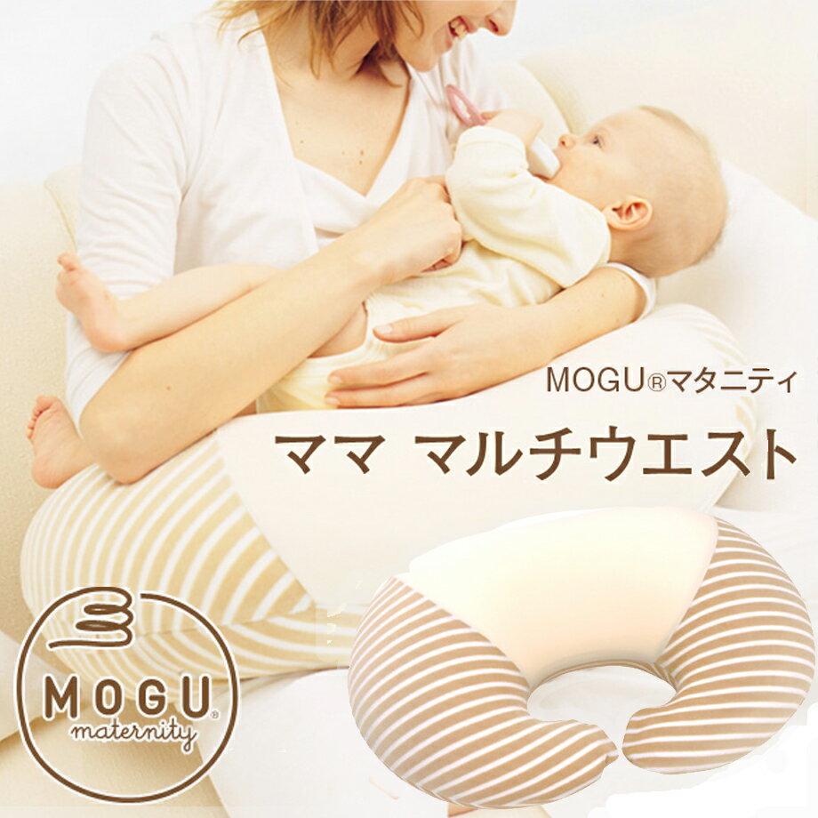授乳MOGUマママルチウエストカバー付枕まくら|ぬいぐるみクッションかわいいいびき防止授乳クッション