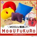 MOGU 福袋 個数限定 クッション まくら ビーズ |ピロー マクラ クッション ビーズクッション