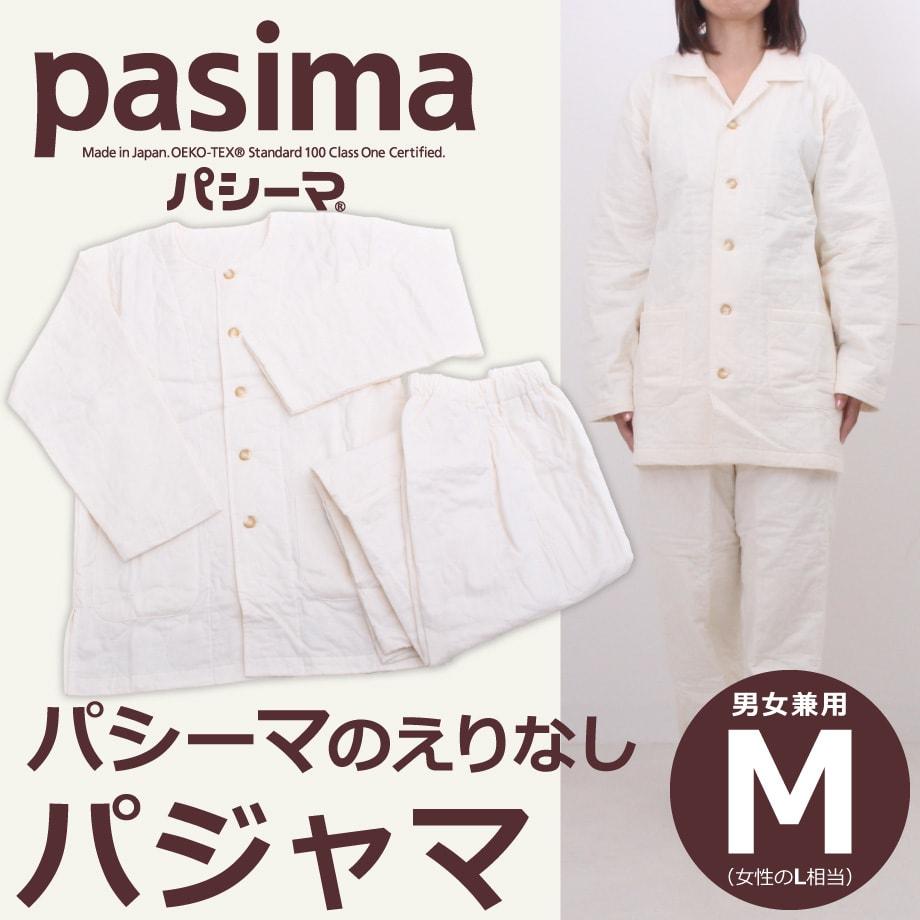 パシーマのえりなしパジャマ Mサイズ 5845NM パシーマ パジャマ 大人 長袖 きなり 生成 やわらか 軽い 優しい 男女兼用 女性L|レディース ガーゼ メンズ 部屋着 ギフト ルームウェア ルームウエア レディースパジャマ ナイトウエア 長袖パジャマ メンズパジャマ ナイトウェア