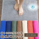 西川 バスマット タオル生地 45×65cm 吸水性 綿100% 選べるカラー