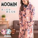 MOOMIN あったか ルームウェア ムーミン 着る毛布 フランネルプリント 着る毛布 フリーサイズ