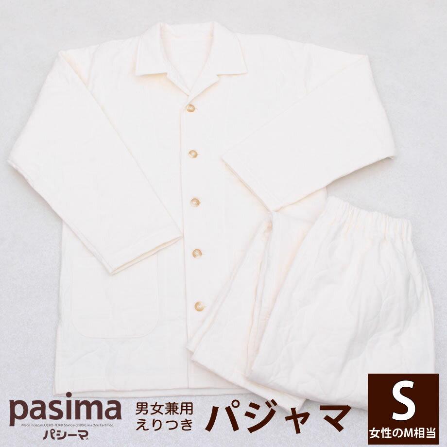 パシーマのパジャマ Sサイズ 5844S えりつき パシーマ パジャマ 大人 長袖 きなり 生成 軽い 優しい 男女兼用 女性M | レディース メンズ 部屋着 ギフト ルームウェア 男性 ルームウエア ナイトウエア レディースパジャマ メンズパジャマ 長袖パジャマ ナイトウェア