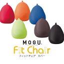 MOGU フィットチェア Fit Chair 専用カバー |クッション クッションカバー クッションケース 替えカバー ビーズクッション モグ かわいい おしゃ...