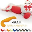【最大1万円OFFクーポン配布中】MOGU 気持ちいい抱きまくら FEEL CONSCIOUS【送料