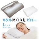 メタルMOGUピロー L 枕 まくら | ビーズクッション 可愛い クッション