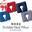 【最大1万円OFFクーポン配布中】MOGU ポータブルネックピロー 枕 まくら(マクラ ピロー 寝具