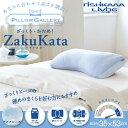 あなたに合わせて高さを調節!ピローギャラリー 【ザクカタ】ZakuKata 枕 ピロー アクアビーズ 硬め かたさレベル4 大きなビーズでしっかり頭をサポート 通気性・耐久性にも優れています 送料無料|まくら マクラ 西川リビング 単品 寝具 洗える 高さ調節【02P03Dec16】