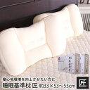 【全品ポイントアップ中】睡眠基準枕 『選べるかたさ・高さ!』匠(まくら 枕 マクラ 低反発 高反発