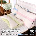 選べる5種類の柔らかさ 高さ調節から眠りの質を肩こり 安眠も考えた枕 洗える 送料無料 約37×65cm