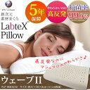 LabteX Pillow ラブテックスピロー ウェーブII ウェーブ2 PLP-WM3050 天然ラテックス 高反発 プロテック 枕 まくら インナーカバー付き|高反発まくら 高反発枕 やわらか 抗菌 防ダニ アレルギー対策 プロテック ピロ 寝返り じぶんまくら