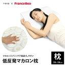 通販番組で大人気!!Francebed マカロン枕 スプリング構造で低反発ながら寝返りも楽
