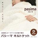 【パシーマ】 キルトケット ダブルサイズ 脱脂綿 ガーゼから生まれた 180×240cm オー