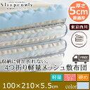 敷き布団 シングル Sleepcomfy コンパクト