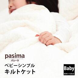 【お盆も営業中】【今だけポイント5倍】パシーマ ベビーシンプルキルトケット 体温調節の苦手な赤ちゃんの快適な眠りをサポート 理想とされる布団の中の温度33度と湿度50%を保ちやすくする