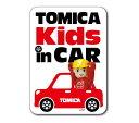 ショッピングdsi ステッカー 子供が乗っています KIDS IN CAR 車 おしゃれ かっこいい トミカ カーステッカー アメリカン tomica 【メール便OK】_SC-LCS649-GEN